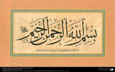"""اسلامی ہنر - """"بسم الله الرحمن الرحیم"""" کی خطاطی """"محقق"""" انداز میں - ۱۱"""