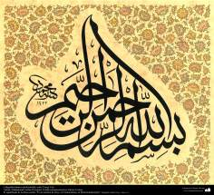 "Islamic Calligraphy of Bismillah, Tawqi Yali Style - ""In the Name of God, The Beneficent, The Most Merciful"" - 6"