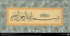 Bismillah islamique calligraphie, le style Thuluth Yali (Thuluth Jali) - 10