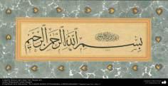 Caligrafía islámica de Bismillah, estilo Zuluz Yali (Thuluth Jali) - 10