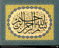 "Islamic Calligraphy of Bismillah, Thuluth Style; ""In the Name of God,The Merciful, The Beneficent, the most merciful"" - 11"