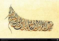Caligrafía islámica estilo Diwani Yali (Jali). En verdad, Tú eres el Conocedor, el Sabio.