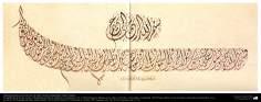 Caligrafía islámica estilo Diwani Yali (Jali); Él (Dios) hace salir lo vivo de lo muerto y hace salir lo muerto de lo vivo