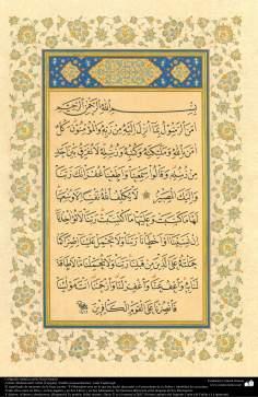 Caligrafía islámica estilo Nasj (Naskh), Sagrado Corán (Al-Fatiha o La apertura), aleya 285