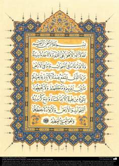 Islamic Calligraphy (Naskh) of the Holy Quran (Chapter. 2: 255) known as Ayat-ul-Kursi)