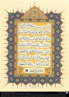 Caligrafía islámica estilo Nasj (Naskh) del Sagrado Corán (Cap. 2, aleya 255, más conocido como Ayatul-Kursi)