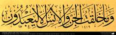"Islamic Calligraphy Thuluth Yali-""And I have not created mankind and the Yinns but to worship Me"""