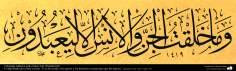 """Caligrafía islámica estilo Thuluth Jali-""""Y no he creado a los genios y los humanos excepto para que Me adoren."""""""