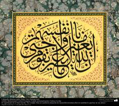 Caligrafía islámica estilo Thuluth Jali- En verdad, Dios no cambia la situación de un pueblo mientras ellos no cambien lo ...