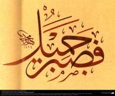 Caligrafía islámica estilo Zuluz- ¡Paciencia hermosa! el profeta Jacob (P)