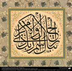 """Islamische Kalligrafie Thuluth Stil - """"¡Gepriesen sei der Name des Herren, Der Besitzer der Majestät und Großzügigkeit"""" - Islamische Kunst"""