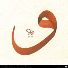 """Calligraphie islamique. style thuluth Il a écrit la lettre """"WAW"""", en persan et en arabe."""