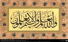 """Caligrafía islámica estilo Zuluz (Thuluth); """"Dios sabe y vosotros no sabéis."""""""