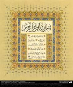 Caligrafía islámica estilo Zuluz (Thuluth) y Nasj (Naskh), Primer capítulo del Sagrado Corán (Al-Fatiha o La apertura)