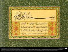 Islamic Calligraphy Thuluth (Thuluth) and style Naskh- Praise is to God, Lord of the worlds, Sura Al-Fatiha