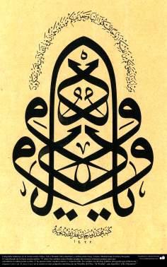"""Caligrafía islámica estilo Zuluz (Thuluth) y Nasj (Naskh)-un Nombre de Dios, """"Ia Wadud"""", que significa """"¡Oh Afectuoso!"""""""