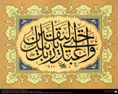 "Islamic Calligraphy, Thuluth Style Yali- [¡Oh Prophet!], ""And Worship your Lord until you obtain certainty"""