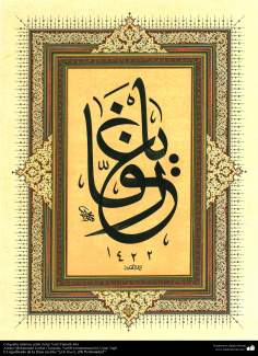 "Islamic Calligraphy Naskh and Thuluth; ""¡Al-lah! ¡Oh God, Oh Forgiver"""