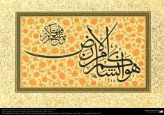 """Calligraphie islamique thuluth Yali (Thuluth Jali) - """"Il vous a fait sortir de la terre"""""""