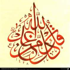 Islamic Calligraphy Thuluth style Yali (Jali Thuluth) - Everything comes from God
