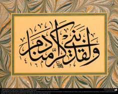 """Caligrafía islámica estilo Zuluz Yali (Thuluth Jali); """"Y, ciertamente, hemos sido generosos con los seres humanos""""."""