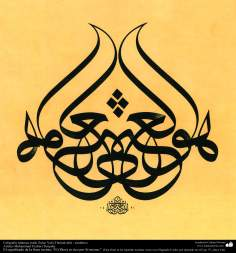 "Thuluth Islamic Calligraphy - Yali (Thuluth Jali) - simetric ""God is Autosufficient"""