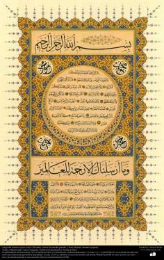 """Caligrafía islámica estilo Zuluz y Nasj- """"¡Oh Profeta! Y no te hemos enviado sino  como una misericordia para toda la humanidad"""""""