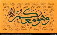"""Caligrafía islámica estilo Zuluz y Nasj- """"Y Él está con vosotros donde quiera que estéis."""""""