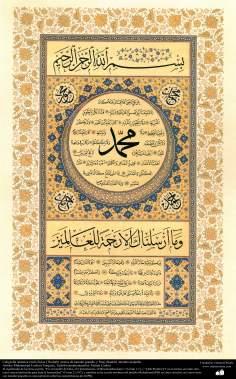 """Caligrafía islámica estilo Zuluz y Nasj; """"Y no te hemos enviado sino  como una misericordia para toda la humanidad"""""""