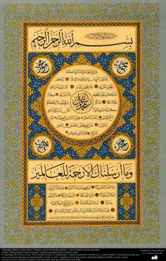 "Islamic Calligraphy Thuluth and naskh style; ""And We have not sent you but as a mercy for all mankind"""
