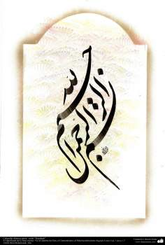 "Persian Islamic Calligraphy - ""Nastaligh""  Style - Bismillah (In the Name of Al-lah) - 13"