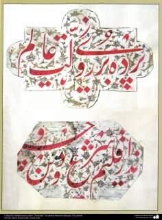 イスラム美術(古代の芸術家(Taraboddin Mirza Nasiroud氏)によるナスターリク(Nastaliq)スタイルでのイスラム書道)