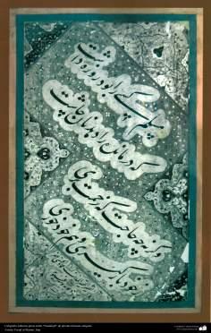 Islamische Kunst - Persische, islamische Kalligraphie - Naskh Stil, von berühmten, antiken Künstlern; Künstler: Emad al-Hasani - Nastaliq Stil