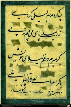 イスラム美術、 イスラムのカリグラフィー作業、書道スタイル、ミール・アリヘラビー氏の作品2