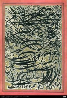 イスラム美術(古代の芸術家(Mohamad hasan Shirazi氏)によるナスターリク(Nastaliq)スタイルでのイスラム書道) -14