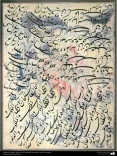 خطاطی الاسلامی - أسلوب النستعلیق - أشهر فناني القدامى وصال شیرازی - إیران - 2