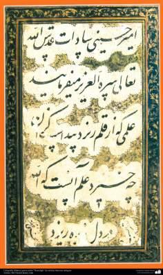 """Caligrafía islámica persa estilo """"Nastaligh"""" de artistas famosas antiguas- Artista: Mir Emad Hasani"""
