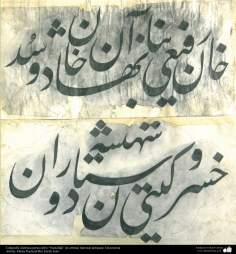 "Caligrafía islámica persa estilo ""Nastaligh"" de artistas famosas antiguas- Artista: Mirza Nasirod-Din Tarab"