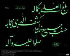 Art islamique - calligraphie islamique - le style Nast'ligh - vieux artistes célèbres-Artiste:Habibollah Fadhaeli