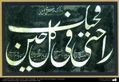 """Caligrafía islámica persa estilo """"Qetai Nastaligh"""" de artistas famosos Antiguos; Una poesía-de la colección de Hayy Seyed Reza"""