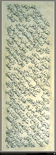 Islamic Calligraphy, Naskh persian style by ancient artists - The text of a salutation to the People of the House of the Prophet