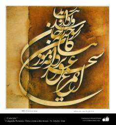 """""""Lied"""" - Bildliche persische Kalligraphie von Farshchian - Illustrative Kalligraphie - Bilder"""