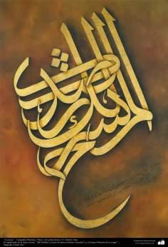 هنر اسلامی - خوشنویسی اسلامی - خوشنویسی نمونه - استفاده از نفت و طلا روی بوم