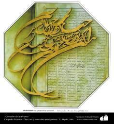 Искусство и исламская каллиграфия - Масло , золото и чернила на льне - Творец мира - Мастер Афджахи