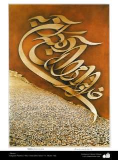 """""""Verlangen"""" Persische bildliche Kalligraphie Afyehi / Iran - Illustrative Kalligraphie - Bilder"""
