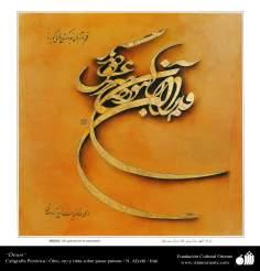 Desejo - Caligrafia Pictórica Persa. Óleo, ouro e tinta sobre caixilho. N. Afyehi. Irã