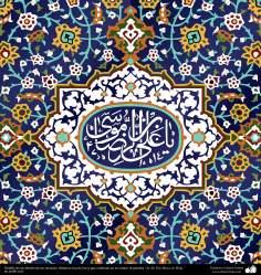 イスラム建築(ソルス(Thuluth)スタイルでのイマムレザの名前をモチーフにしたタイル)