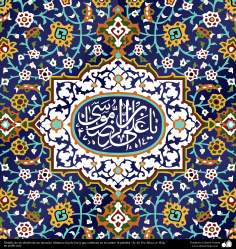 "Islamic mosaics and decorative tile (Kashi Kari) - containing at its center the word ""Ia Ali ibn Musa ar-Rida"" in style Zülz"