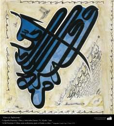 Deus é Suficiente - Caligrafia Pictórica Persa. Tinta sobre linho N. Afyehi Irã