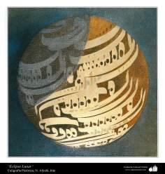 Искусство и исламская каллиграфия - Масло , золото и чернила на льне - Лунное затмение - Мастер Афджахи